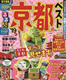 るるぶ京都ベスト'19 超ちいサイズ (るるぶ情報版)