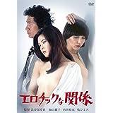 ロマンポルノ45周年記念・HDリマスター版「ゴールドプライス3000円シリーズ」DVD エロチックな関係