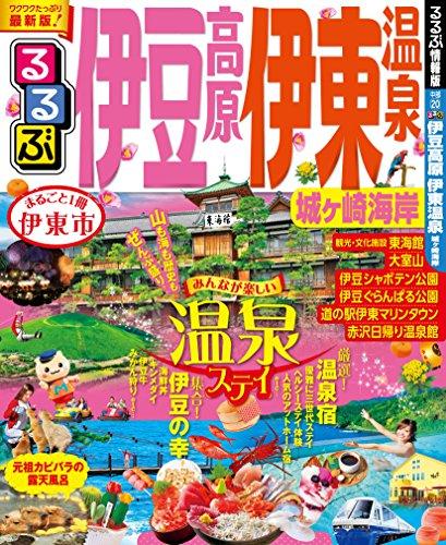 るるぶ伊豆高原 伊東温泉 城ヶ崎海岸 (国内シリーズ)