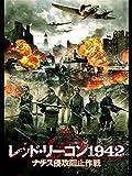 レッド・リーコン1942 ナチス侵攻阻止作戦(字幕版)