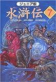 ジュニア版 水滸伝〈7〉「人食い虎を退治」の巻