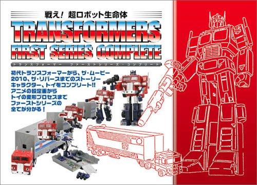 戦え!超ロボット生命体トランスフォーマーファーストシリーズ・コンプリートの詳細を見る