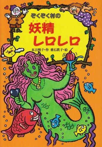 ぞくぞく村の妖精レロレロ (ぞくぞく村のおばけシリーズ)の詳細を見る