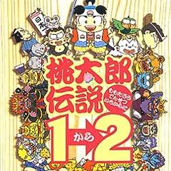 桃太郎伝説1→2