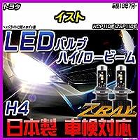 トヨタ イスト NCP110系/ZSP110系 平成19年7月- 【LED ホワイトバルブ】 日本製 3年保証 車検対応 led LEDライト