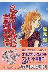 まぼろしの富士幽霊事件 (講談社X文庫―ティーンズハート) 文庫