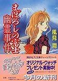 まぼろしの富士幽霊事件 (講談社X文庫―ティーンズハート)