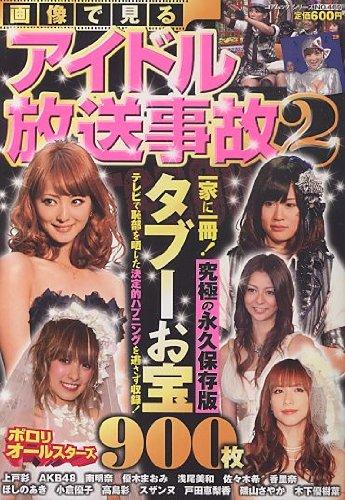 画像で見るアイドル放送事故 2 (コアムックシリーズ 469)
