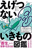 えげつないいきもの図鑑 恐ろしくもおもしろい寄生生物60