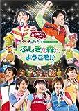 NHKおかあさんといっしょ スペシャルステージ「ぐ~チョコランタンとゆかいな仲間たち...[DVD]