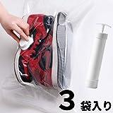 スニーカー 保管用パック 収納 圧縮袋 (圧縮袋3枚+空気抜き棒1個)