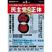 民主党の正体−矛盾と欺瞞と疑惑に満ちた、日本人への恐怖の罠(OAK MOOK 305 撃論ムック)