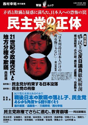 民主党の正体−矛盾と欺瞞と疑惑に満ちた、日本人への恐怖の罠(OAK MOOK 305 撃論ムック)の詳細を見る
