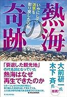 市来 広一郎 (著)(4)新品: ¥ 1,5128点の新品/中古品を見る:¥ 1,400より
