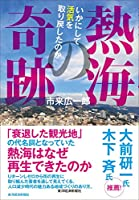 市来 広一郎 (著)(4)新品: ¥ 1,512ポイント:46pt (3%)10点の新品/中古品を見る:¥ 1,400より