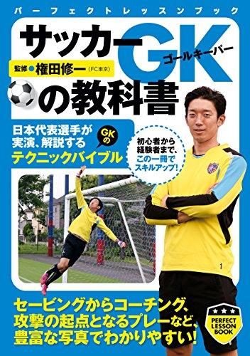 サッカーGKの教科書 (PERFECT LESSON BOOK)