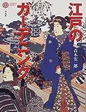 江戸のガーデニング (コロナ・ブックス)