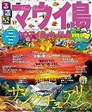 るるぶマウイ島・カウアイ島・ホノルル (るるぶ情報版(海外))