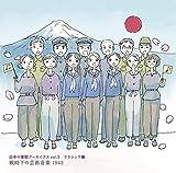『日本の軍歌アーカイブス Vol.5 クラシック篇 戦時下の芸術音楽 1943』< クラシック篇 >