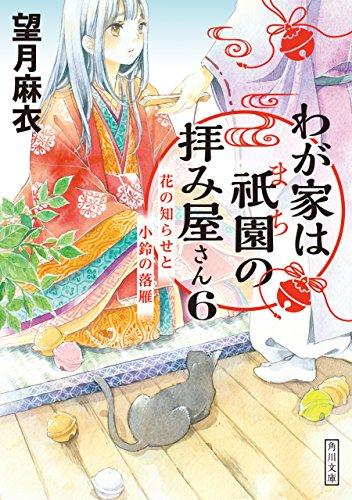 [望月麻衣] わが家は祇園の拝み屋さん 第01-06巻