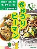 安うま食材使いきり!vol.12 きゅうり・ピーマン (レタスクラブMOOK)