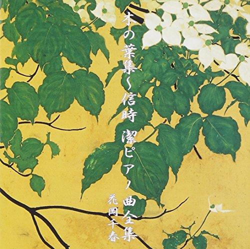 木の葉集~信時潔ピアノ全曲集