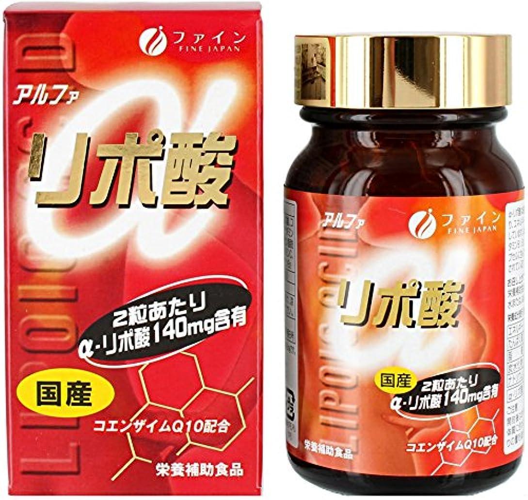 飢えジョブ目指すファイン α-リポ酸 39日分(1日2粒/78粒入)