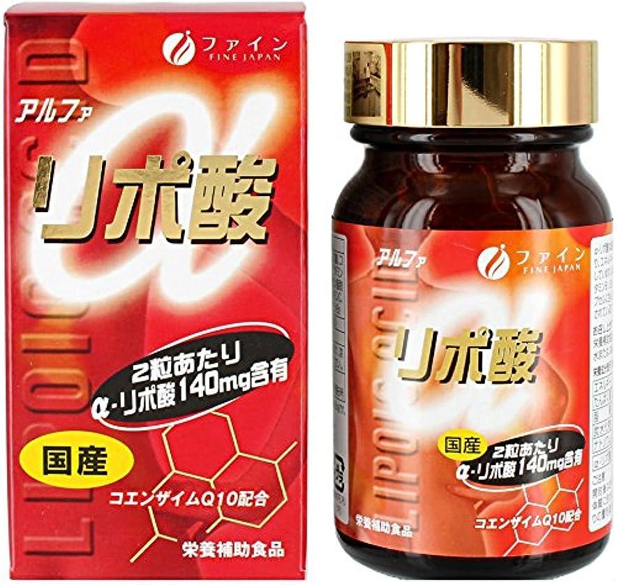 アジア限りエミュレートするファイン α-リポ酸 39日分(1日2粒/78粒入)