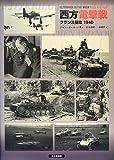 西方電撃戦―フランス侵攻1940