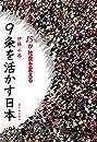 9条を活かす日本―15%が社会を変える