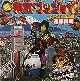 「続・東京ワッショイ /哀愁の東京タワー」 [Analog]