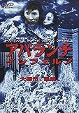 アバランチ・インフェルノ[DVD]
