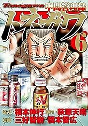 中間管理録トネガワ(6) (ヤンマガKCスペシャル)