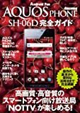 AQUOS PHONE SH-06D 完全ガイド (マイナビムック) (Android Fan)