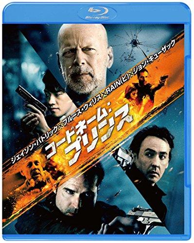 コードネーム:プリンス ブルーレイ&DVD セット (初回限定生産/2枚組) [Blu-ray]の詳細を見る