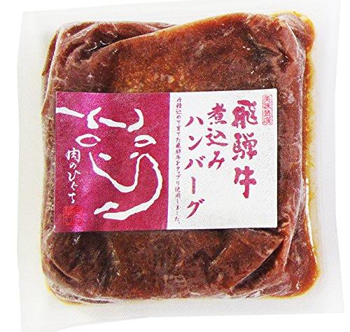 【肉のひぐち】飛騨牛煮込みハンバーグ240g{固形(120g)、ソース(120g)}1個