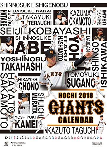 報知ジャイアンツカレンダー2018