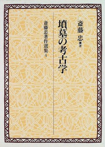 墳墓の考古学 (斎藤忠著作選集)