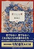 恋それとも愛―パートナーズ (角川文庫)