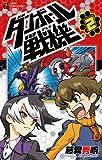 ダンボール戦機(2) (てんとう虫コミックス)