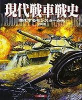 現代戦車戦史―進化するモンスターたち