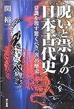 呪いと祟りの日本古代史―常識を覆す驚くべき「裏」の歴史