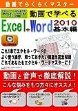 動画でらくらくマスター 動画で学べる「Excel2010+Word2010 基本編」 第2版