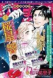 ハーモニィRomance 2019年2月号 [雑誌] (ハーモニィコミックス)
