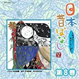 日本昔ばなし~フェアリー・ストーリーズ~第8巻