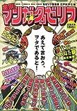実用!マンガ名ゼリフ / 江戸川 平七 のシリーズ情報を見る