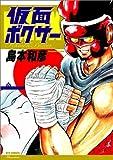 仮面ボクサー (リュウコミックス)