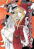 ブレイクブレイド 3 (フレックスコミックス)