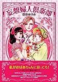 妄想婦人倶楽部 / 松苗 あけみ のシリーズ情報を見る