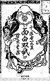 面白双紙 (国立図書館コレクション)